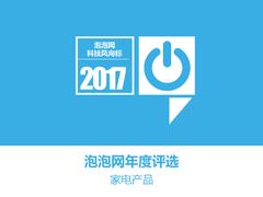 2017泡泡网科技风向标年度产品评选-家电产品