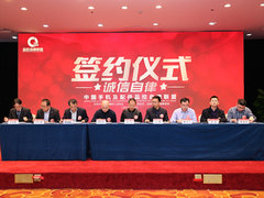 中国手机及配件品控自律联盟正式成立