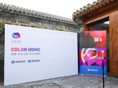 """微鲸在北京建了一座""""科技四合院"""" 藏了一堆好玩的东西"""