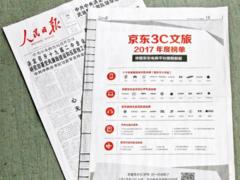 年终榜单!人民日报力挺京东,这些手机品牌才是人民的选择