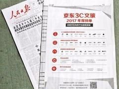 人民选出京东最夯年度《图书+旅行榜》,还怕没书读?没地方出去走走?