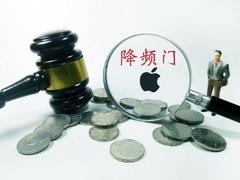 苹果终于认怂!就降频门一事正式道歉,用户不接受继续上诉索赔!