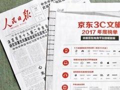 京东3C 2017年度电脑排行榜喜登权威《人民日报》