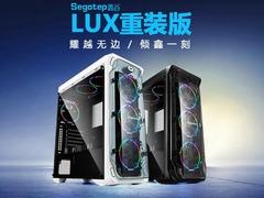 展示光文化 鑫谷LUX重装版电竞机箱火爆热售