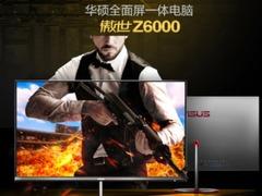 激发无限可能 傲世Z6000全面屏一体电脑非凡新体验