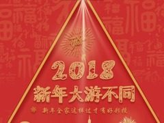 微鲸投影牵手携程送豪礼 2018新年大游不同