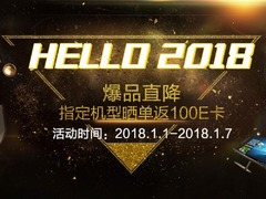 HELLO 2018 华硕台式机京东商城新年温暖狂欢
