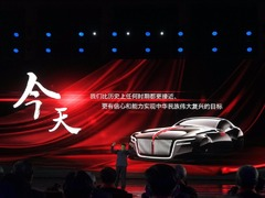 2018年将推首款纯电动车 中国一汽发布新红旗品牌战略