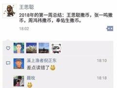 网友差点读错!王思聪朋友圈晒2018第一周总结:撒币