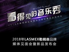 有声有色  LASMEX勒姆森即将发两款新品耳机