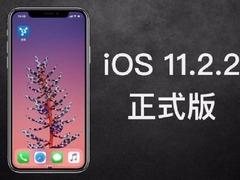 升级iOS11.2.2悲催 手机性能下降达50%:iPX/8也中招