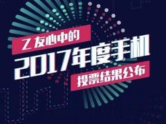 ZEALER公布年度手机评选:iPX登顶,vivo X20成亮点