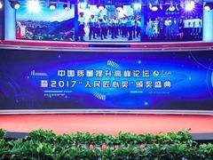 """中国质量提升高峰论坛暨2017""""人民匠心奖""""颁奖盛典在京举行"""