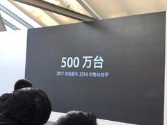 营收平衡 360手机公布2017年度销量达500万台