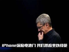 中国终于对苹果降频门出手了!上海消保发函苹果:315没跑了!