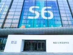999元魅蓝S6发布:三星处理器+侧边指纹,颠覆想象