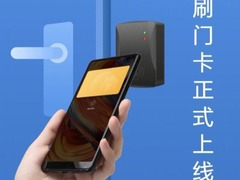 """小米手机再添黑科技 8款机型上线 """"刷门卡""""功能!"""