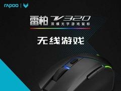 高效双模 雷柏V320双模光学游戏鼠标详解