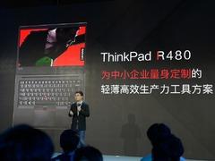 全面赋能中小企业 ThinkPad R480今日正式发布