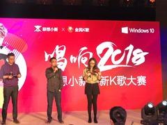 """2018联想小新跨年夜,唱响年轻用户""""心""""声态"""