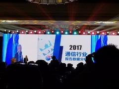 """2018年中国TMT行业""""领秀榜""""今日举行 把脉运营商行业"""