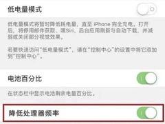 iOS 11.3系统截图曝光:确认加入降频开关!