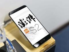 性能堪比华为麒麟960!小米澎湃S2首度亮相,进步神速未来可期!