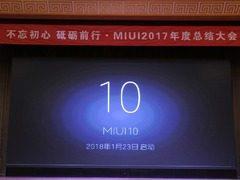 小米2017年度MIUI总结大会召开 MIUI 10就要来了