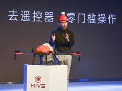 引领无人机技术进化  蜂巢科技发布无人机2.0系统战略新品