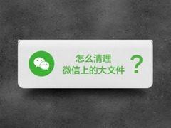 【视频】如何快速清理微信中的垃圾文件和无用缓存