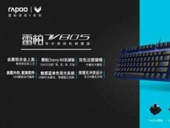 LOL女警EQ二连 雷柏V805背光机械键盘宏定义驱动设置