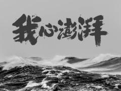小米6X新机谍照曝光 搭载小米自研澎湃S2芯片?