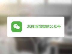 【视频】添加微信公众号有妙招, 让你不错过心仪的TA