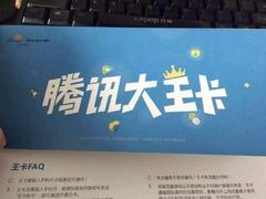 """联通""""地王卡""""套餐推出 网友:未来会不会有玉帝卡"""