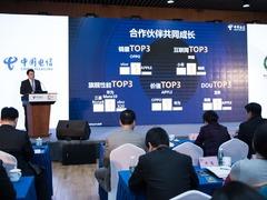 中国电信终端产业联盟大会 OPPO成为2017天翼销冠王