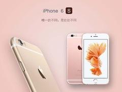 iPhone X懵了!苹果重启iPhone6S:售价更低,iPhone SE悬了?