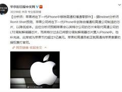博通忙着收购高通? 苹果将两者全都剔除出iPhone供应链