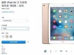 苹果翻新iPad Air 2上架!官方:2368元起+一年保修