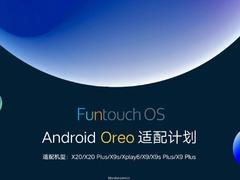 vivo Funtouch OS安卓8.0升级计划公布 4月开始陆续更新