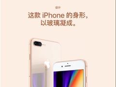 """苹果iPhone 8 """"华华手机""""促销4750元"""