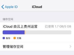 容量能大点就更好了!中国用户iCloud由云上贵州运营