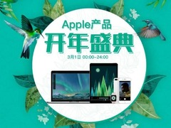 好产品就要高价?Apple开年盛典给你想不到的低价