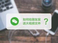 【视频】微信视频有大小限制, 如何发送大视频文件?