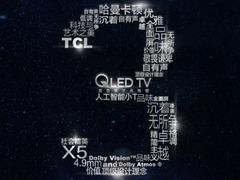 TCL携X/C/P三大系列电视新品亮相AWE 2018