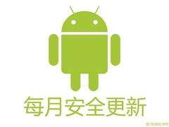 安卓3月安全更新放出 OTA即将来到Pixel/Nexus系列