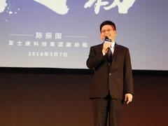 """""""人之初 器本善"""" 富士康陈振国发布夏普2018新战略"""
