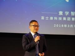 富士康赋能夏普2018年战略发布会上海隆重开启