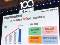 松下家电发布四大战略 助力2020年实现200亿销售额
