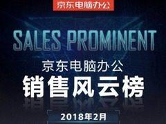"""全民""""吃鸡""""!京东电脑办公2月风云榜游戏设备抢眼"""