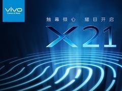 全新未来感一触即发 vivo X21新机海报正式公布!